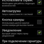 device-2011-12-26-035014